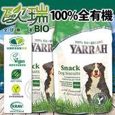 【zoo寵物商城】荷蘭歐瑞YARRAH》YA-7174有機素食狗餅乾零食(添加海藻及螺旋藻)250g/包