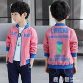 童裝男童秋裝外套新款兒童春秋薄款夾克男孩棒球服韓版休閒潮『快速出貨』