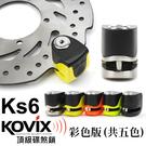 官方直營店 kovix   KS6    黃色  送原廠收納袋+提醒繩  偉士牌機車 VESPA 可用 德國鎖心警報碟煞鎖