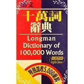 十萬詞辭典(袖)