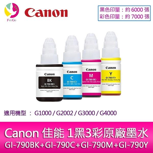 Canon 佳能 1黑3彩 GI-790BK+GI-790C+GI-790M+GI-790Y 原廠墨水 /適用Canon PIXMA G1000/G2002/G3000/G4000