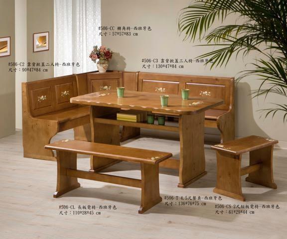 8號店鋪  全實木鄉村風係列 5尺客餐廳桌椅組 西班牙色 訂製傢俱~客製化全實木傢俱~~工廠直營