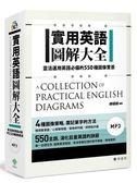 實用英語圖解大全: 靈活運用英語必備的550種圖像實景(軟精裝,1MP3)