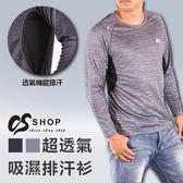 CS衣舖 機能陽離子 吸濕排汗 彈力 運動上衣 長袖T恤 19083