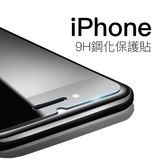 9H硬度鋼化 iPhone 玻璃保護貼【Q哥經典工藝】 iPhone XS/XS MAX/XR/i8/7/7 Plus/4/4s/5/5s/6/6+plus/6s/6s+/SE 【A01】