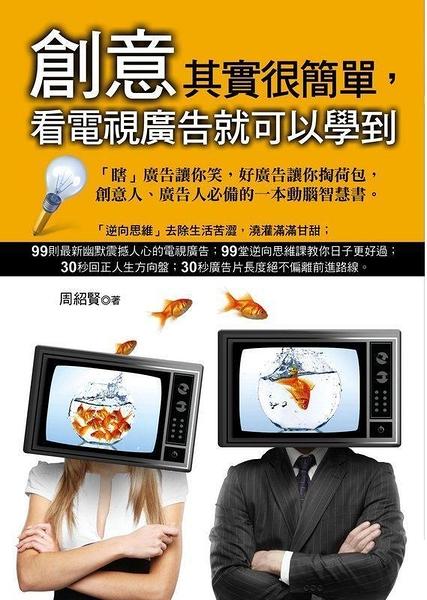 (二手書)創意其實很簡單,看電視廣告就可以學到