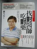 【書寶二手書T1/養生_XBM】找對醫師吃對藥_劉大元