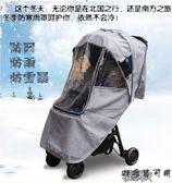 嬰兒推車防風防雨罩通用冬天擋風罩兒童寶寶傘車防風寒罩保暖腳套 街頭布衣