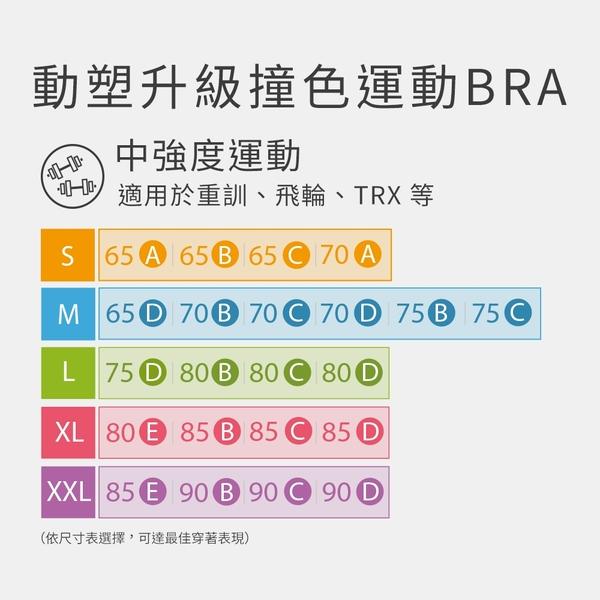 Mollifix瑪莉菲絲 高調A++動塑升級撞色運動BRA (好動紫藍)