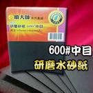 研磨砂紙,600#中目 師傅級水砂紙 水磨 乾磨均可,115mm×140mm (一組6入)