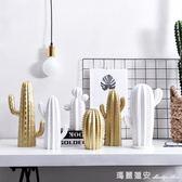北歐簡約風白金色仙人掌仙人柱家居飾品客廳樣板房創意飾品擺件 全網最低價最後兩天