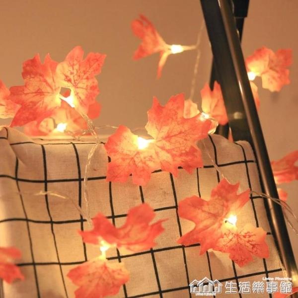 感恩節布置LED小彩燈閃燈串燈滿天星圣誕樹ins裝飾楓葉星星燈串 樂事館新品