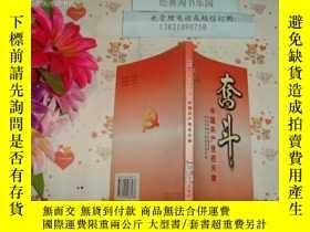 二手書博民逛書店罕見奮鬥-中國共產黨在天津》文泉歷史類50623-3Y119 編