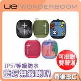 Logitech UE Wonder BOOM 藍芽喇叭,配備運動掛勾,IP67防水,分期0利率,世貨代理 羅技