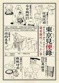 (二手書)東京見便錄:窺看廁所「大」「小」事