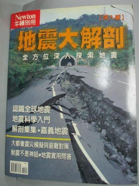【書寶二手書T3/科學_YCS】地震大解剖_原價420_牛頓出版社