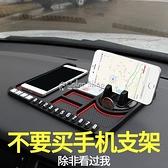 車載用品手機架平放通用多功能支架座導航架防滑墊儀錶臺創意車用 快速出貨
