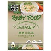 親子御膳坊-寶寶元氣粥(150g x 2入)