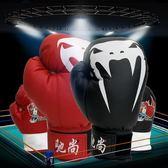 馳尚沙袋拳擊手套成人兒童男女專業健身訓練散打手套 智能生活館
