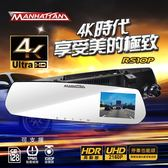 MANHATTAN 曼哈頓 RS10P 後視鏡單前行車紀錄器 4K+附32G記憶卡