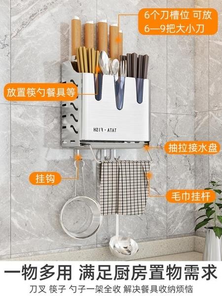 碗盤架 304不銹鋼筷子籠置物架家用壁掛式 餐具簍刀架筷筒一體多功能收納全館促銷