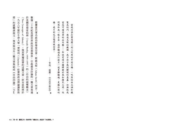 以撒‧柏林(聯經Wings:Monograph 1)