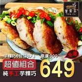 【南紡購物中心】【曾家莊食品廠】黯然消魂芋粿巧(36入)