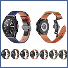 三星 Galaxy Watch 撞色蝴蝶扣錶帶 22mm 三星錶帶