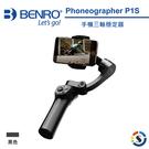 【BENRO百諾】手機三軸穩定器 Phoneographer P1S