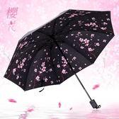 櫻花雨傘女韓國小清新晴雨兩用折疊復古森系簡約黑膠防曬遮太陽傘