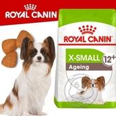 此商品48小時內快速出貨》SHN 法國新皇家飼料《超小型老齡犬12+歲齡XSA+12 》1.5KG