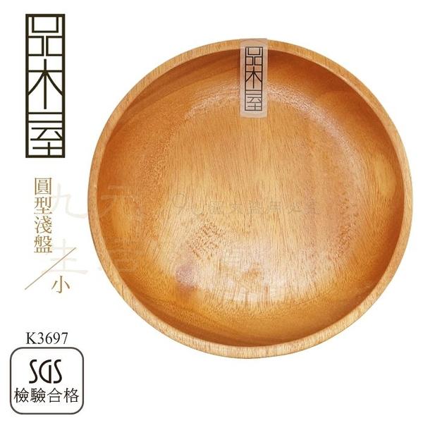 【九元生活百貨】9uLife 原木淺盤/小圓型 K3697 原木盤 原木餐具 餐盤