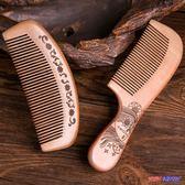 [百姓公館] 梳子 桃木梳 卷發 防靜電 檀木 按摩梳