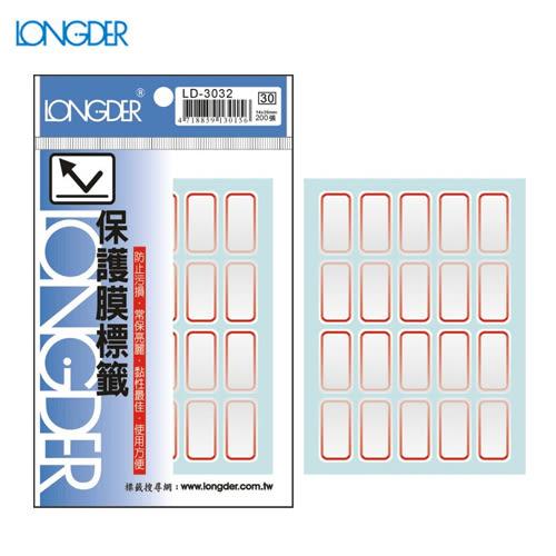【量販50包】龍德 保護膜標籤 LD-3032(紅框) 14×26mm(200張/包)標示/分類/標籤/信封/貼紙/文書