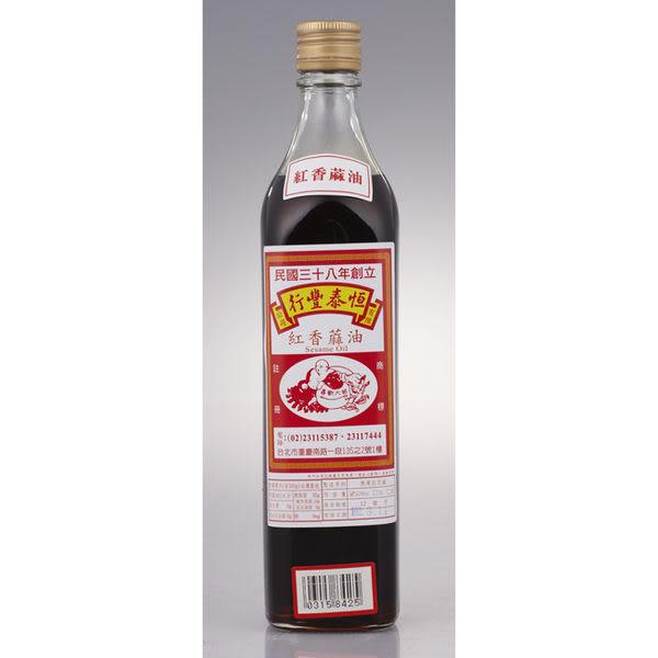 【恆泰豐行】 紅香麻油  500ml