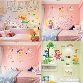壁貼兒童房間卡通墻畫貼紙女孩寶寶臥室床頭溫馨裝飾墻紙墻貼畫自粘5袋裝 雲雨尚品