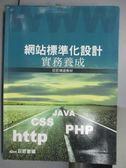 【書寶二手書T7/網路_PNS】網站標準化設計實務養成