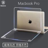 Apple 蘋果 新版 MacBook Pro 13 15吋 2016版 筆電殼 電腦殼 太空殼 筆記本電腦 保護殼 透明 倍思