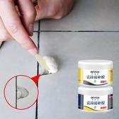 瓷磚修補膠修復劑家用膠水陶瓷膏強力粘合劑地磚釉面大理石坑洞 萬聖節鉅惠