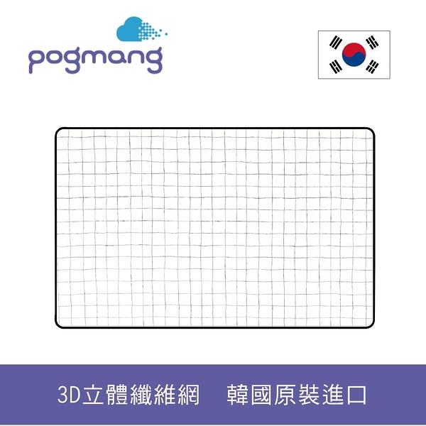 pogmang 韓國3D透氣床墊(適用床邊床)-摩登格