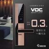 【VOC電子鎖] N9 指紋鎖 機殼七層電鍍不易掉漆  LED全視角螢幕(包含施工)(信用卡最多六期0利率)