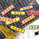 【BlueCat】傳統古代宫廷匾額貼紙 (50入)