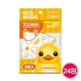 【快潔適】立體兒童口罩-小黃鴨5入*24包小黃鴨5入*24包