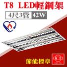節能標章【奇亮科技】含稅 旭光 4尺3管 42W LED輕鋼架 附節能LED燈管 YD20436AC