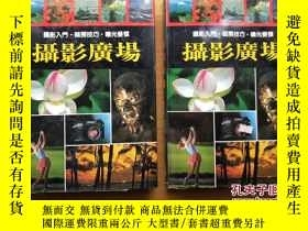 二手書博民逛書店攝影廣告:攝影入門罕見、暗房技巧、曝光要領95129 出版188