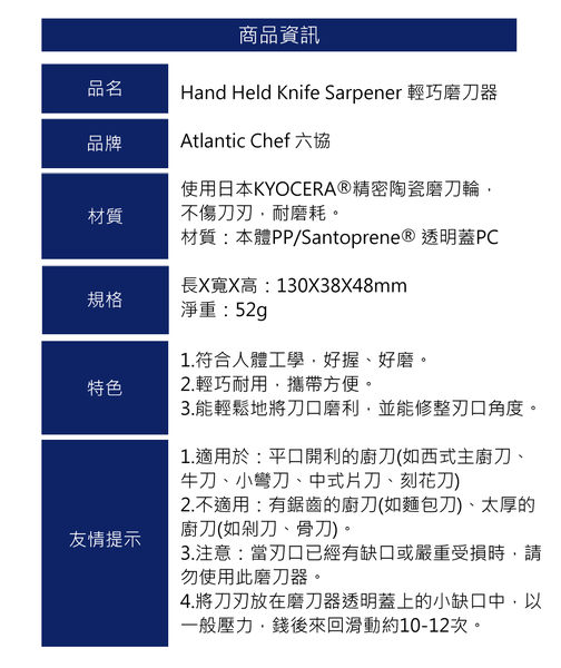 【Atlantic Chef 六協】Hand Held Sarpener 輕巧磨刀器
