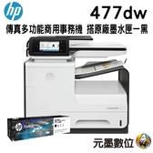 【搭NO.975XL原廠墨水匣一黑】HP PageWide Pro 477dw 傳真多功能商用事務機