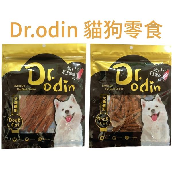 Dr.odin - 犬貓零食
