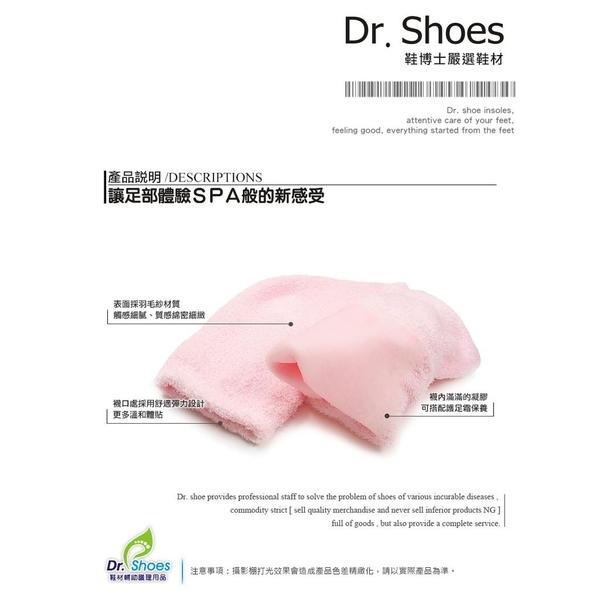 SPA襪羽毛纱足跟襪 足膜護足襪 美腳凝膠襪 ╭*鞋博士嚴選鞋材