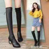 秋冬款長筒靴子女新款粗跟長靴女士皮靴高跟過膝靴彈力瘦瘦靴 卡布奇諾